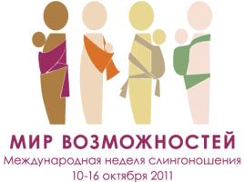 Международная неделя слингоношения 2011