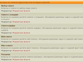 Консультации по слингам на форуме