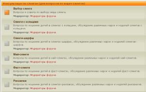Форум слингоконсультант.ру