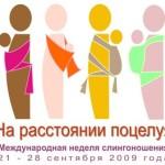 Международная неделя слингоношения 2009
