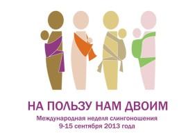 Международная неделя слингоношения 2013