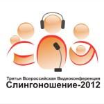 Третья Всероссийская Видеоконференция Слингоношение-2012