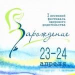 Фестиваль «Зарождение» 23-24 апреля. Екатеринбург