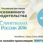 1-й Российский Фестиваль осознанного родительства в Челябинске