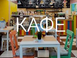 Есть ли кафе для детей в Жуковке