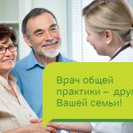 Забота о женском здоровье с «Доктор рядом»