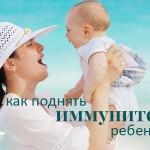 Kак поднять иммунитет ребенку