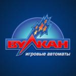 Казино Вулкан: игровые автоматы на рубли